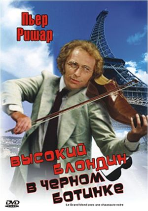 """Пьер Ришар - """"Высокий блондин в черном ботинке"""""""