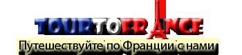 TourToFrance.net